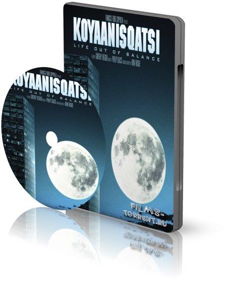 Кояанискатси (1982)