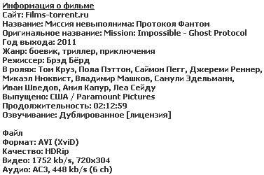 Миссия невыполнима: Протокол Фантом (2011)