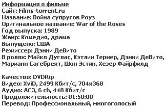Война Роуз (1989)