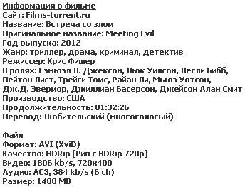 Встреча со злом (2012)