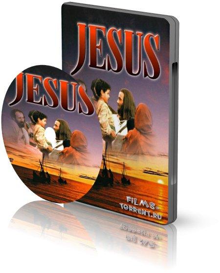 Иисус (1979)
