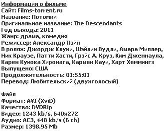 Потомки (2012)