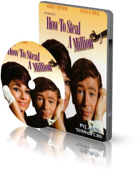 Как украсть милион (1966)