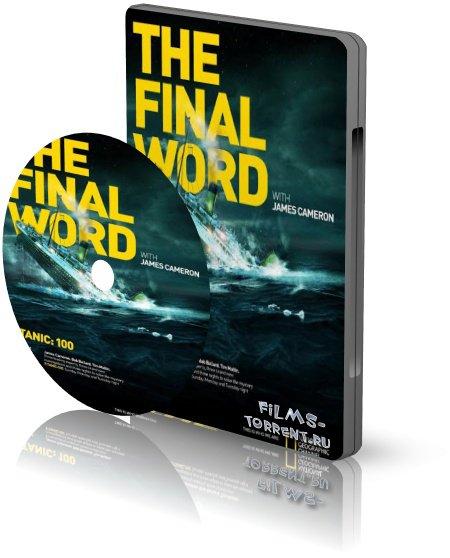 Титаник. Заключительное слово с Джеймсом Кэмероном (2012)