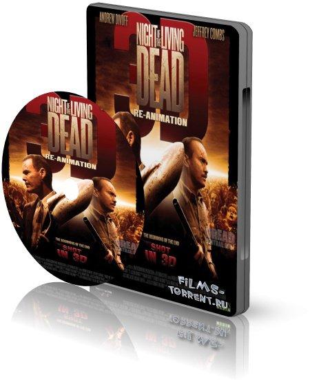 Ночь живых мертвецов 3D: Реанимация (2012)