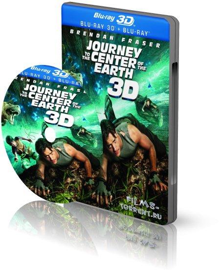 Путешествие к Центру Земли 3D (2008)