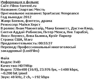 Спартак: Месть (сезон 2) (2012)