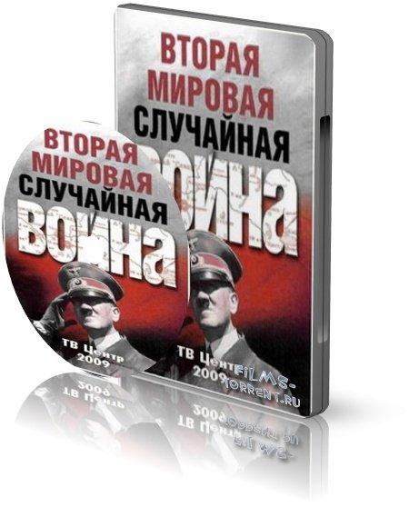 Вторая мировая. Случайная война [01-05 из 05] (2009)