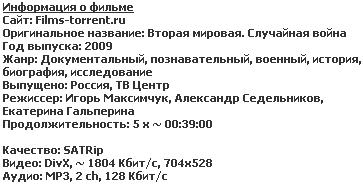 ������ �������. ��������� ����� [01-05 �� 05] (2009)