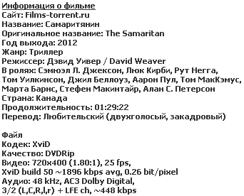 Самаритянин (2012)