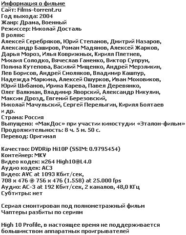 Штрафбат [01-11 из 11] (2004)