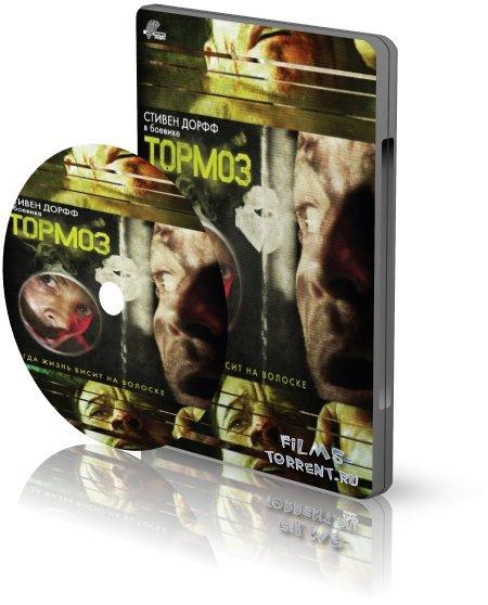 Тормоз (2012)