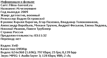 Исчезнувшие [1 - 4 из 4] (2009)