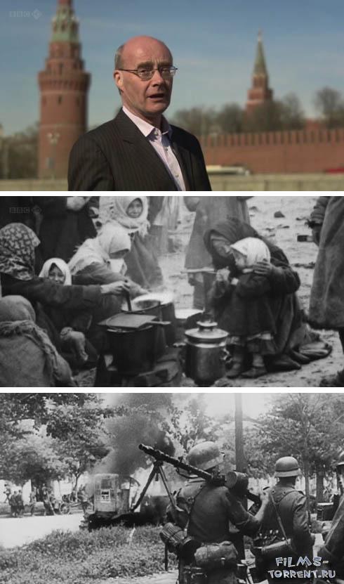 Вторая Мировая Война: 1941 год и Человек из Стали (2011)