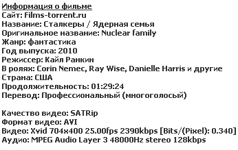 Сталкеры / Ядерная семья (2010)