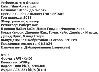 Играй до смерти (2011)