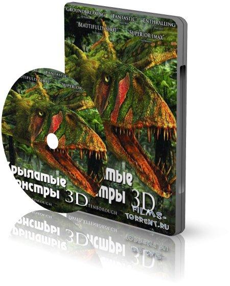 �������� ������� 3D (2011)