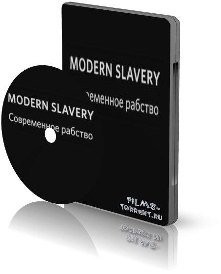 Современное рабство (2009)