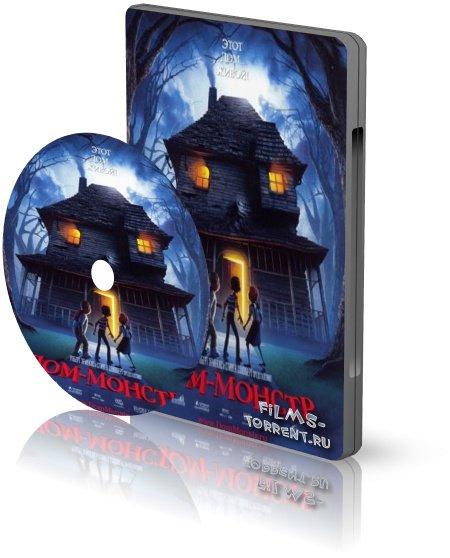 Дом-монстр 3D (2006)