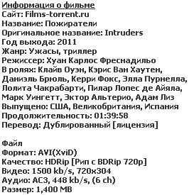 Пожиратели (2011)