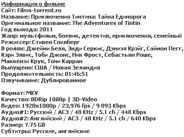 Приключения Тинтина: Тайна Единорога 3D (2011)