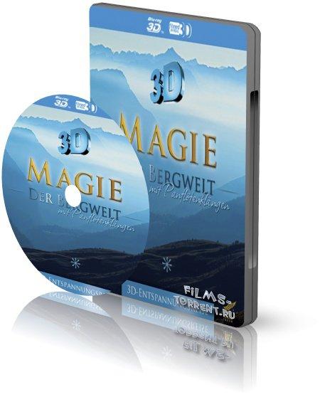 Магия гор (2011)