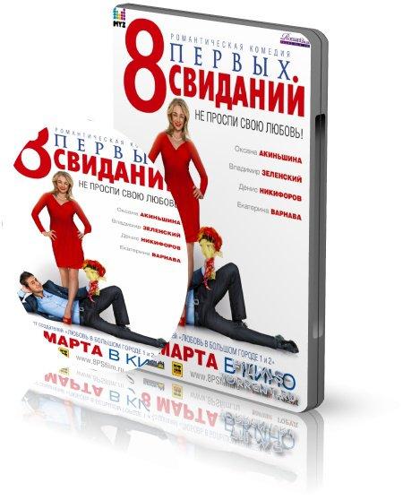 8 ������ �������� (2012)