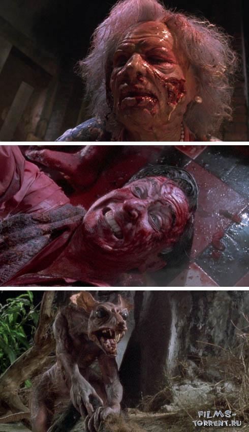 Живая Мертвечина (1992)