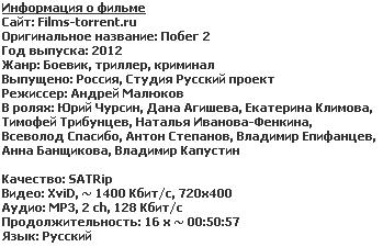 Побег 2 [02х01-16 из 16] (2012)