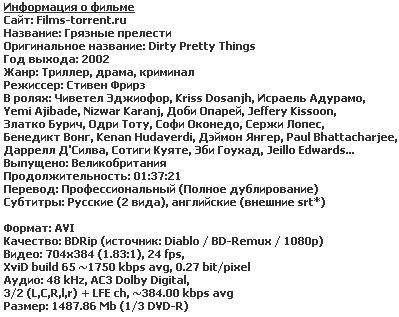 Грязные прелести (2002)