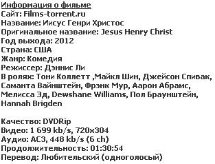 Иисус Генри Христос (2012)