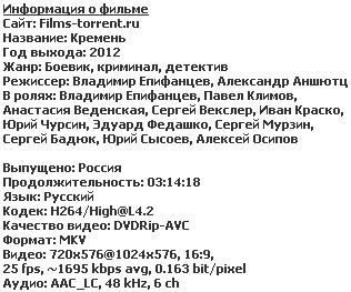 Кремень [01-04 из 04] (2012)