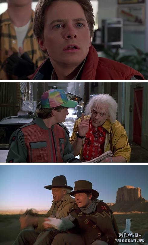 Назад в будущее. Трилогия (1985 - 1990)
