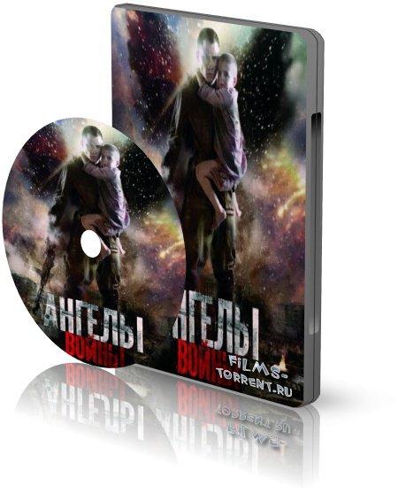 Ангелы войны [01-04 из 04] (2012)