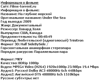 На глубине морской (2009)