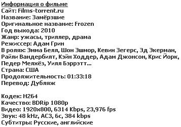 Замёрзшие (2010)