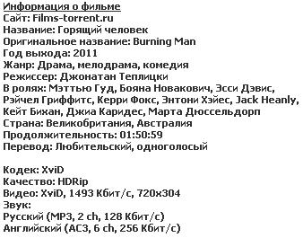 Горящий человек (2011)