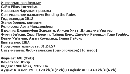 Нарушая правила (2012)