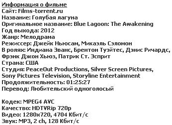 Голубая лагуна (2012)