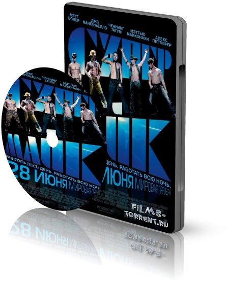 Супер Майк (2012)