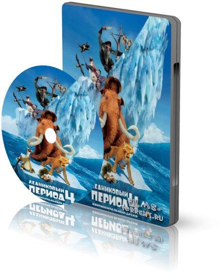 Ледниковый период 4: Континентальный дрейф (2012)