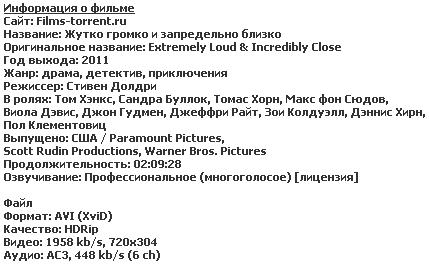 Жутко громко и запредельно близко (2011)