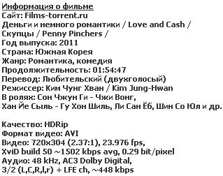 Деньги и немного романтики (2011)