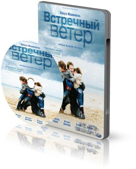 Встречный ветер (2011)