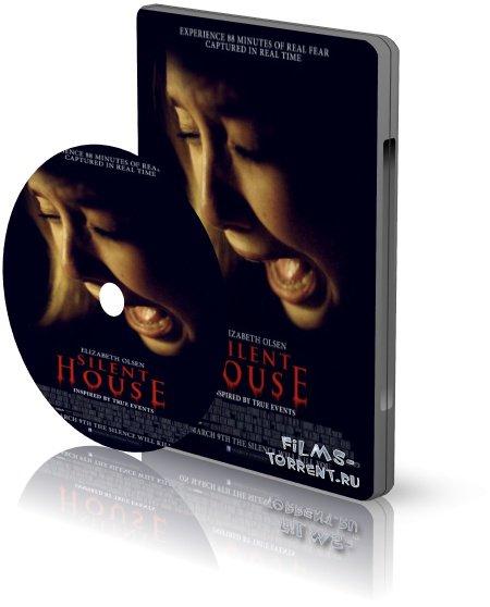 Тихий дом (2011)