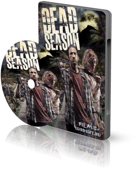 Мертвый сезон (2012)