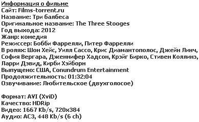 Три балбеса (2012)