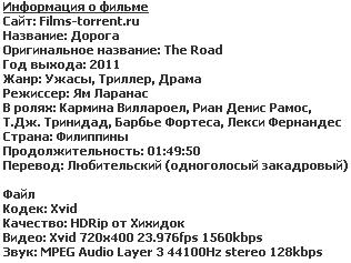 Дорога (2011)