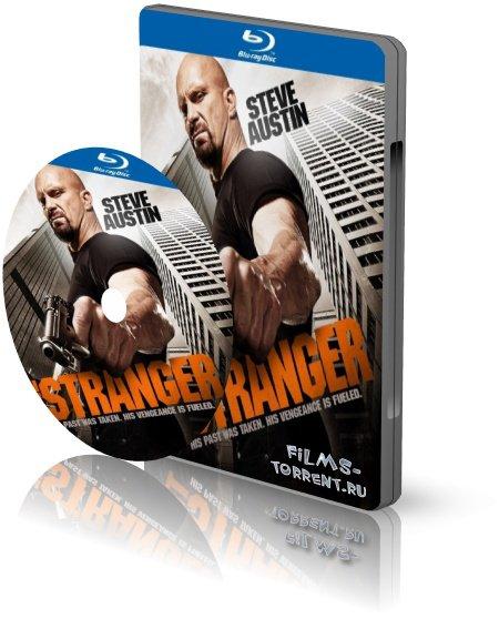 Незнакомец (2010)