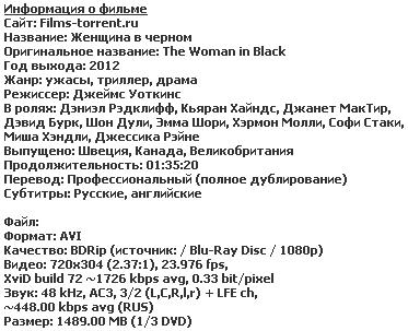 Женщина в черном  (2012)